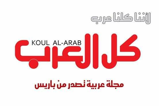 """صورة تتابعون في العدد المقبل من """"كل العرب"""""""
