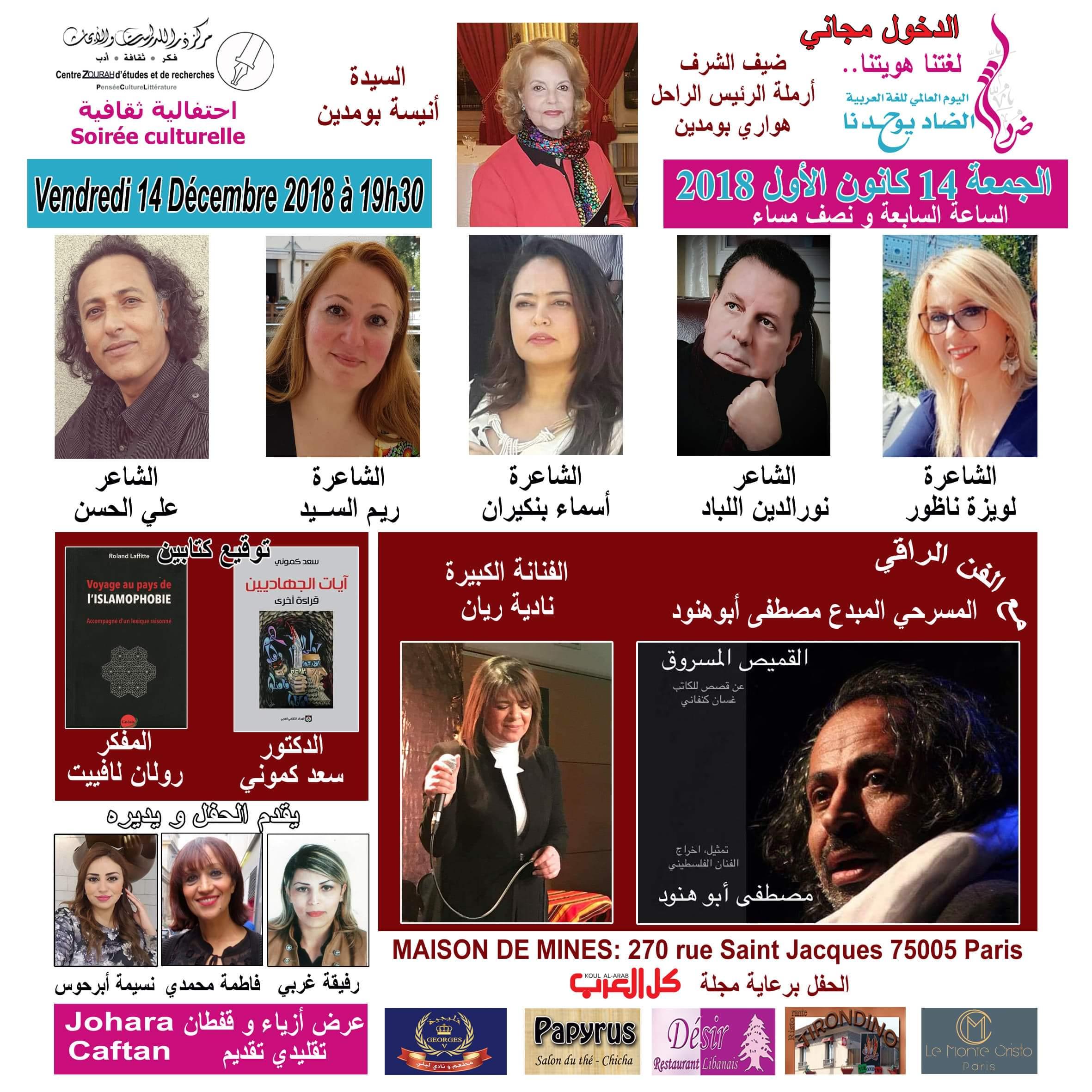 صورة اليوم العالمي للغة العربية