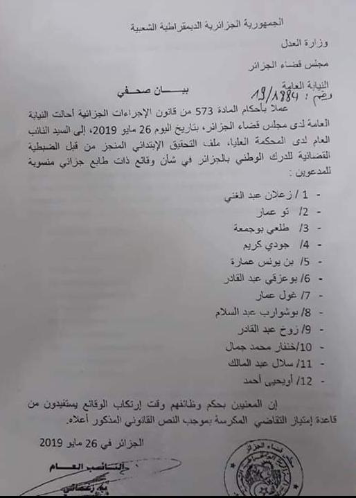 صورة الجزائر- احالة ملفات 10 وزراء الى المحكمة العيا
