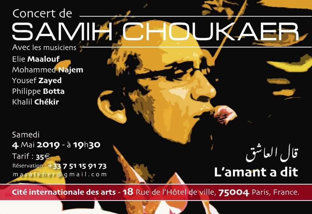 صورة حفل فني لسميح شقير بالقاعة الكبرى للفنون بباريس