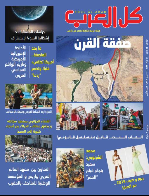 كل العرب العدد 11