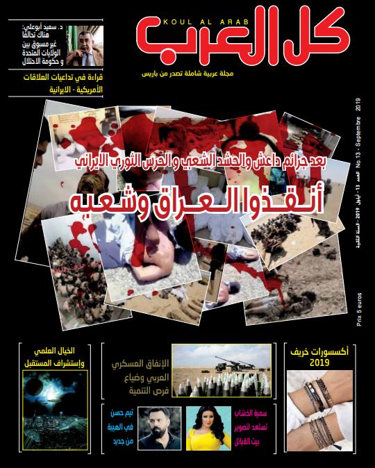 صورة كل العرب العدد 13