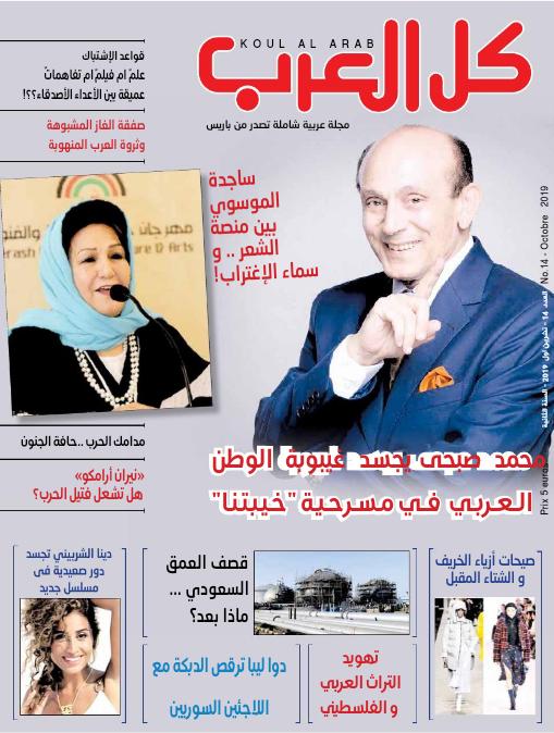 """""""كل العرب"""" العدد 14"""