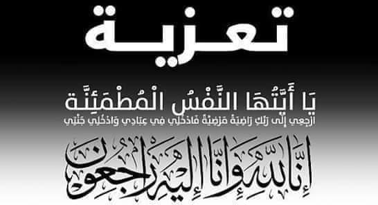 """صورة تعزية """"كل العرب"""""""