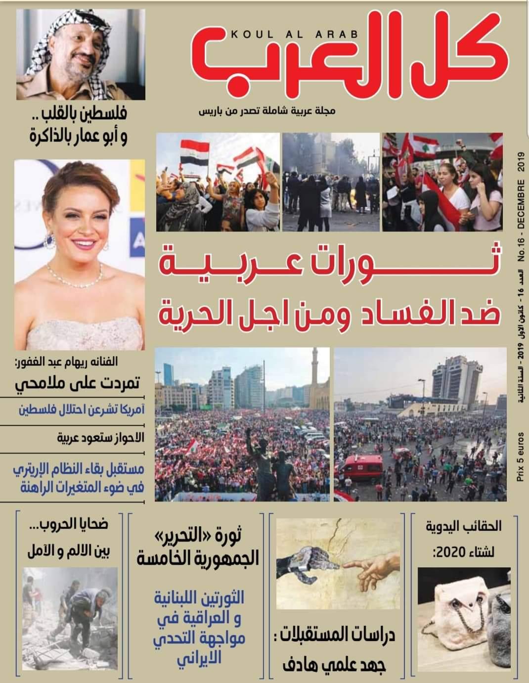 """""""كل العرب""""..من باريس الى شركات التوزيع المصرية"""