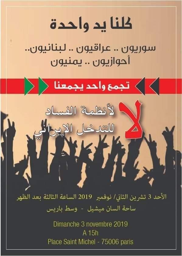 صورة الجالية العربية بباريس..لا لانظمة الفساد..لا للتدخل الإيراني