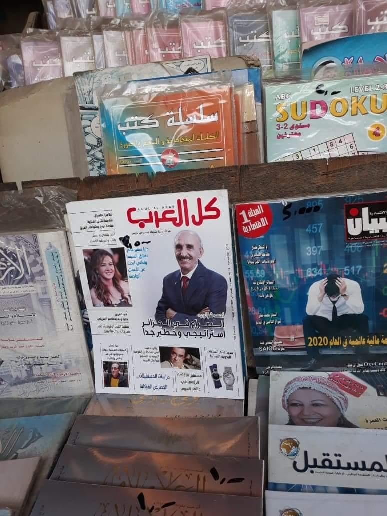 """صورة """"كل العرب"""" توزع بمصر و فلسطين و الأردن"""
