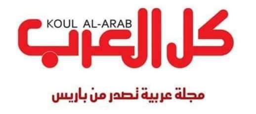 """""""كل العرب""""..تأجيل اصدار النسخة الورقية بسبب فيروس كرونا"""
