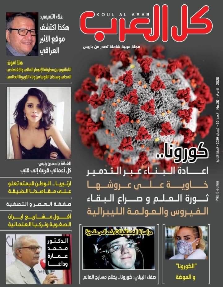 """صورة """"كل العرب"""" العدد 20"""
