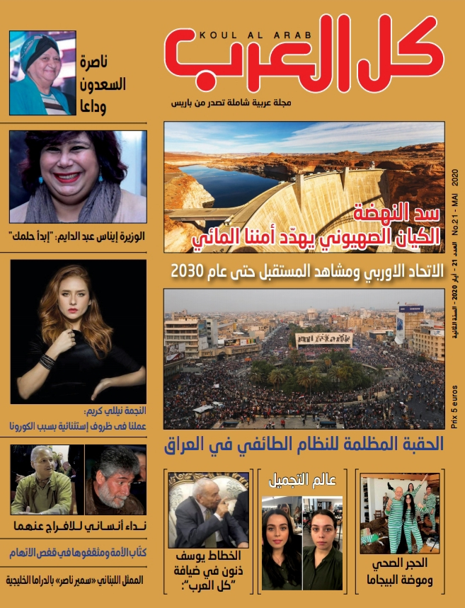 """صورة """"كل العرب""""  العدد21"""