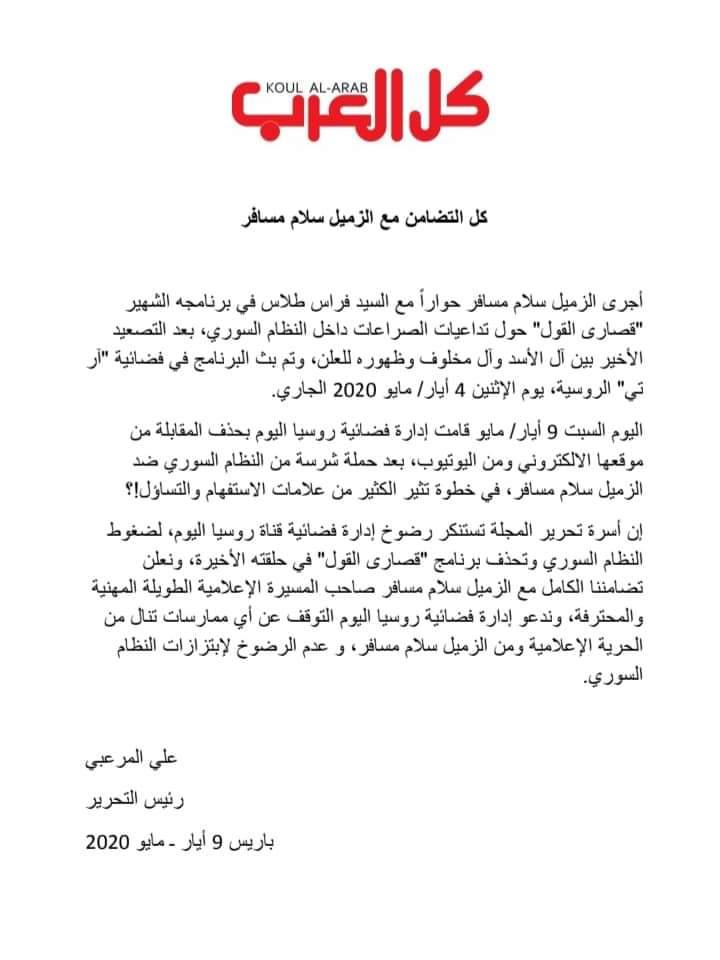 """""""كل العرب"""" تتضامن مع سلام مسافر"""