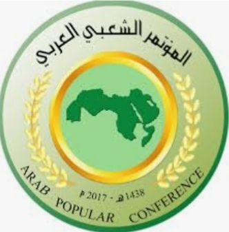 صورة بيان المؤتمر الشعبي العربي حول الوضع في لبنان