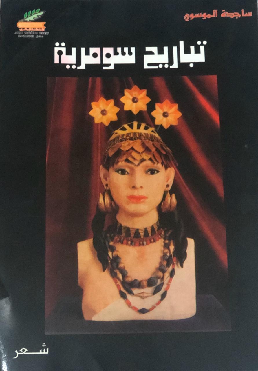 خيالها السومري في تباريح المعنى