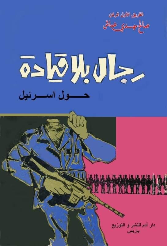 """صورة """"رجال بلا قيادة"""" للفريق الركن صالح مهدي يعود بعد نصف قرن"""