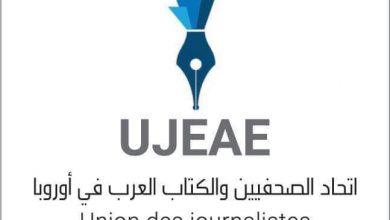 صورة بيان اتحاد الصحفيين والكتاب العرب في اوروبا