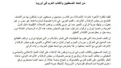 صورة اتحاد الصحفيين والكتاب العرب يراسل ادارة الفيسبوك