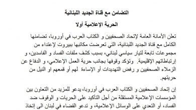 صورة الاتحاد يتضامن مع قناة الجديد اللبنانية
