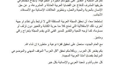 """صورة تهنئة """"كل العرب""""2021"""