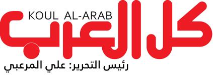 مجلة كل العرب  Magazine koul-alarab