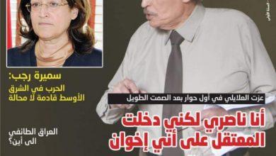 صورة عزت العلايلي وداعا..