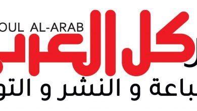 صورة دار كل العرب للطباعة والنشر والتوزيع تبدء نشاطها بباريس
