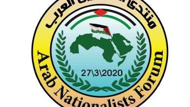 صورة منتدى القوميين العرب يستنكر اغتيال المواطن العربي اللبناني لقمان سليم