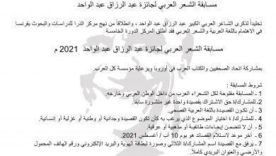 صورة مسابقة الشعر العربي لجائزة عبد الرزاق عبد الواحد