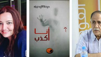 """صورة الكذب بصدق:  قراءة في ديوان """"أنا أكذب""""  للشاعر عبد الفتاح صبري"""