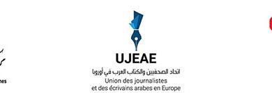 صورة بيان للرأي العام الجزائري و العربي