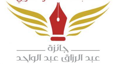 صورة نتائج مسابقة الشعر العربي لجائزة عبد الرزاق عبد الواحد ـ  الدورة الخامسة 2021